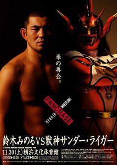 Catch Wrestling, Japan Pro Wrestling, Japanese Wrestling, Wrestling Posters, Band Posters, Mixed Martial Arts, Superhero, Sports, Mexico