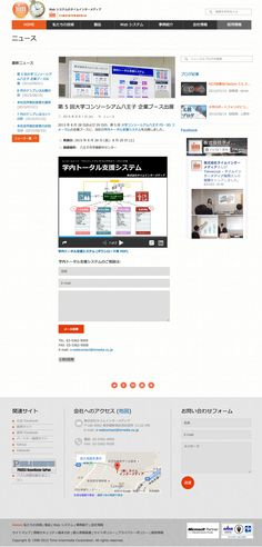 http://www.timedia.co.jp/news/223.html - 第 5 回大学コンソーシアム八王子 企業ブース出展 (Time Intermedia Corp.)