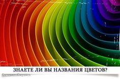 Знаете ли вы названия цветов?  Мир вокруг нас чрезвычайно богат на цвета. Как ни старайся, уместить всё богатство красок в знакомые всем «красный, оранжевый, жёлтый, зелёный, голубой, синий, фиолетовый» не получится.  Предлагаем вам добавить ещё несколько названий в свой словарный запас.  Алебастровый — бледно-жёлтый с матовым оттенком.  Альмандиновый — тёмно-вишнёвый.  Багор — густо-красный с синеватым оттенком.  Берилловый — по названию берилла, прозрачного зеленовато-голубого камня…