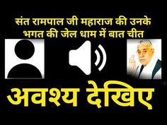संत रामपाल जी महाराज की उनके भगत की जेल धाम में बात चीत | Sat Bhakti Sandesh - YouTube Bollywood Actors, Meditation, Spirituality, Knowledge, God, Youtube, Dios, Praise God, Youtubers