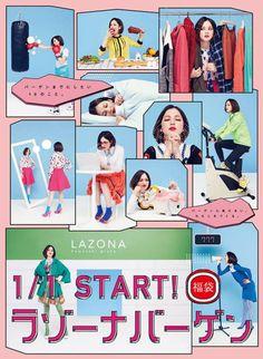 lazona_bargain_2015 Japan Advertising, Drive Poster, Japan Graphic Design, Typography Layout, Japanese Poster, Pop Design, Book Design Layout, Postcard Design, Communication Design