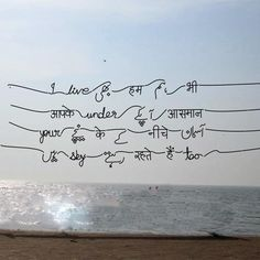 """I Live Under Your Sky Too is a massive (32-feet wide) installation by artist Shilpa Gupta, erected by the sea on Carter Road in Bandra, Mumbai.  The installation features the text """"I live under your sky too"""" written in three languages — English, Hindi and Urdu — using LED lights with the individual words intermixed. The lights go on and off, highlighting the sentence in each language alternately."""