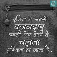 Amy Hindi Quotes Images, Shyari Quotes, Desi Quotes, Hindi Quotes On Life, Marathi Quotes, Spiritual Quotes, Qoutes, Photo Quotes, Lyric Quotes