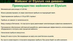 Преимущество майнинга биткоинов от Elysium