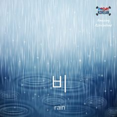 What associations do you use to remember the word  (rain)? #90DayKorean #LearnKoreanFast #KoreanLanguage