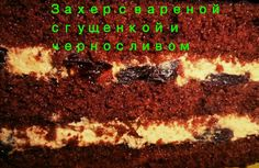 Bizcocho de la Tarta Sacher con crema dulce de leche y ciruelas pasas