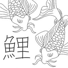 "Oh, Koi! FREE embroidery pattern featuring two gorgeous swimming koi fish and the word ""carp"" in Japanese!"