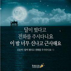 달이 떴다고 전화를 주시다니요. 이 밤 너무 신나고 근사해요.  ▶한국콘텐츠진흥원 ▶KOCCA ▶Korean Content ▶KoreanContent ▶KORMORE