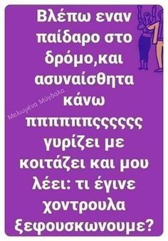 Funny Greek Quotes, Funny Picture Quotes, Funny Quotes, Funny Images, Funny Pictures, Try Not To Laugh, True Words, Laugh Out Loud, Laughter