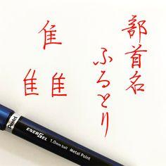 なんかイイ感じのふるとりと なんかイイ感じではないふるとり。 . . #ふるとり#部首 #字#書#書道#ペン習字#ペン字#ボールペン #ボールペン字#ボールペン字講座#硬筆 #筆#筆記用具#手書きツイート#手書きツイートしてる人と繋がりたい#文字#美文字 #ぺんてる#calligraphy#Japanesecalligraphy#pentel