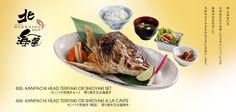 TAI HEAD TERIYAKI OR SHIOYAKI SET鯛兜焼きセット 照り焼き又は塩焼き