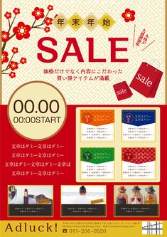 Japan Design, Web Design, Graphic Design, New Year Designs, Chinese New Year, Banner Design, Advertising, Layout, Japanese