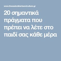 20 σημαντικά πράγματα που πρέπει να λέτε στο παιδί σας κάθε μέρα Kids Behavior, Human Behavior, Greek Language, Learning Objectives, Kids Corner, Happy Kids, Kids And Parenting, Life Lessons, Psychology