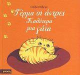 Τέρμα οι άντρες! Καλύτερα μια γάτα - Public.gr: υπολογιστές, τηλεφωνία, gaming, περιφερειακά, βιβλία & comics, μουσική & ταινίες