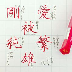 Japanese Calligraphy, Calligraphy Art, Beautiful Japanese Words, Typography Fonts, Lettering, Unique Drawings, Hiragana, Learning Styles, Chinese Characters