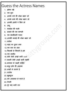 Check out this interesting Hindi Ladies Kitty Party Game for Indian ladies kitty party. This is simple game for all age group of Indian ladies.