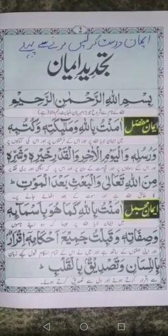 Islamic Teachings, Islamic Dua, Islamic Quotes, Quran Verses, Quran Quotes, Morning Dua, Allah, Diabetes, Remedies