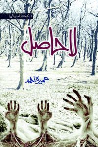 Download urdu novel lahasil by umera ahmed.