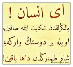 Ey insan yalnızlıktan şikayet etme sakın öyle bir dostun var ki şah damarindan daha yakin.. Turkish Language, Islamic Wallpaper, Calligraphy Art, Religious Art, Art Gallery, History, Words, Crests, Arabesque