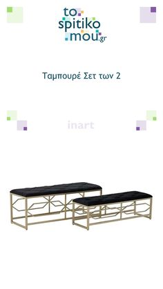 Ταμπουρέ Σετ των 2, inart - είδη διακόσμησης   Δείτε και άλλες ιδέες για Σκαμπό και Ταμπουρέ όπως και άλλα προϊόντα inart στο tospitikomou.gr   Χιλιάδες προϊόντα για το σπίτι σας! Shopping