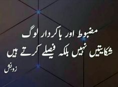 Best Quotes In Urdu, Best Islamic Quotes, Best Urdu Poetry Images, Urdu Quotes, Poetry Quotes, Wisdom Quotes, Quotations, Life Quotes, Mind Blowing Thoughts