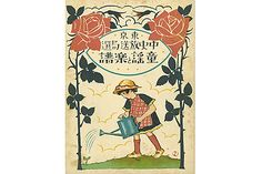 竹久夢二 Vintage Posters, Pop Art, Fairy Tales, Japanese, Cover, Magazines, Books, Hate, Cards