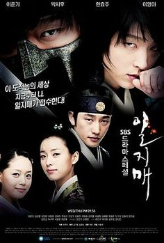 Title: 일지매 / Iljimae chinese title : 一枝梅 Genre: Historical Episodes: 20 Broadcast network: SBS Broadcast period: 2008-May-21 to 2008-July-24 Air time: Wednesdays & Thursdays 21:55 (9:55 Korean time)