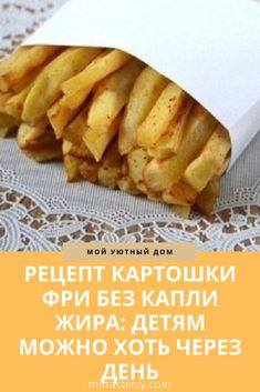 Crepe Recipes, Cooking Recipes, Healthy Recipes, Sweet 16, Kids Meals, Food And Drink, Potatoes, Nutrition, Diet