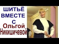 YouTube Master Class, Couture, Sewing Patterns, Tees, Craft, Projects, Fashion, Woman, Tunic