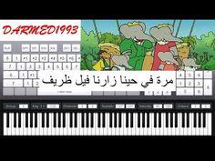 عزف بابار بيانو Babar Piano سبيستون بابار فيل
