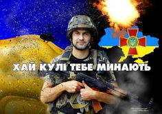 God bless you, Ukrainian soldier!