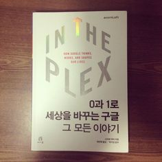 개방과 비밀의 모순, 구글 (IN THE PLEX: How google thinks, works, and shapes our lives)