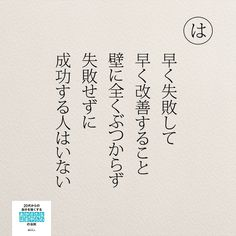思わず納得!20代からの自分を強くする「あかさたなはまやらわ」の法則 Wise Quotes, Famous Quotes, Words Quotes, Inspirational Quotes, Sayings, Qoutes, Favorite Words, Favorite Quotes, Cartoon Quotes