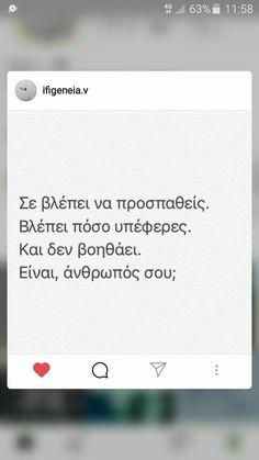Όχι δεν είναι και το ξέρω όμως όταν αγαπάς κάνεις τα πάντα εξαντλεις κάθε πιθανότητα ξεπερνας τα όρια σου κάποιες φορές και τον ίδιο σου τον εαυτό μετά το παίρνεις απόφαση και συνεχίζεις. . . . . Greek Quotes, My Images, Sarcasm, Wise Words, Favorite Quotes, Me Quotes, Psychology, Lyrics, Wisdom