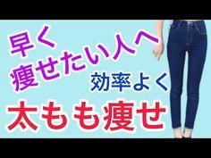 【寝たまま15分チャレンジ】3月中に太もも痩せたいならコレ! - YouTube Human Body Structure, Health Fitness, Exercise, Train, Diet, Legs, Workout, Healthy, Face