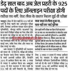 Rajasthan Jail Prahari Re Exam Date 2017 Railway Jobs, Board Result, Bank Jobs, Watch One, Teaching Jobs, Dating, Lettering, Cards, Calligraphy