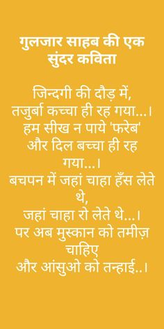 Hindi Quotes On Life, Friendship Quotes, Life Quotes, Mixed Feelings Quotes, Good Thoughts Quotes, Motivational Poems, Inspirational Poems In Hindi, Words Can Hurt Quotes, Childhood Memories Quotes