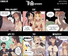 하이큐 가슴이메레스(성전환 주의) Kagehina, Kuroo Tetsurou, Kenma, Haikyuu Genderbend, Haikyuu Fanart, Haikyuu Volleyball, Volleyball Team, Chibi Sketch, Art Series