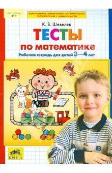 Константин Шевелев - Тесты-задания по математике. Рабочая тетрадь для детей 3-4 лет обложка книги
