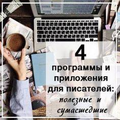 Good Motivation, Self Development, Letter Board, Life Hacks, Novels, Mindfulness, Social Media, Lettering, Writing