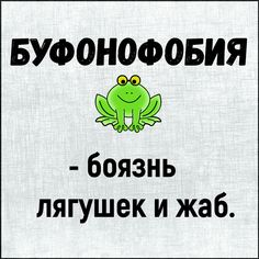 Russian Language, Phobias, Vocabulary, Meant To Be, Knowledge, Writing, Words, Funny, Quotes