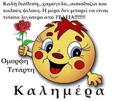 Image result for ΟΜΟΡΦΕΣ ΚΑΛΗΜΕΡΕΣ Beautiful Rose Flowers, Tag Image, Emoji Wallpaper, Greek Quotes, Dear Friend, Tweety, Best Quotes, Smileys, Color Yellow