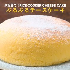 Japanischer Soufflé-Käsekuchen – Rezept – Oh, les rues de France! Rice Cooker Cheesecake, Rice Cooker Cake, Rice Cooker Recipes, Baking Recipes, Dessert Recipes, Baking Ideas, Baking Desserts, Recipes Dinner, No Cook Meals