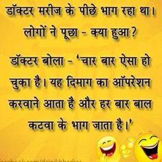 B Hindi Chutkule, Jokes In Hindi, Qoutes, Funny Quotes, Life Quotes, Punjabi Jokes, Let's Have Fun, Smileys, Morning Images
