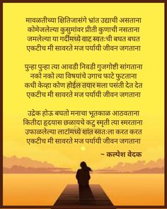 #marathipoem #marathipoet #writer #divorce #singlemom #single Indian Literature, Marathi Poems, Divorce, Writer, Memes, Writers, Meme, Authors