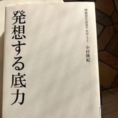 """グッドモーニン!ブックカフェ。 今朝の一冊は、中村隆紀 「発想する底力」  「未来起動」 根源的な着眼の先にある、 新たな幸福や豊かさを起案。 これからの生活、ライフモデル。  デイリーリノベーション、 マナーオブジャパン、 シルバーナレッジ。  生活というクリエイティブマザーから感受し、一歩踏み出そう。  Good Morning! Book cafe. One book this morning, Takaki Nakamura """"Underlying power to think""""  """"Future launch"""" Beyond the fundamental focus, Drafting new happiness and richness. Future life, life model.  Daily renovation, Manner of Japan, Silver knowledge.  Let's take a step from the creative mother of life."""
