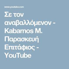 Σε τον αναβαλλόμενον - Kabarnos Μ. Παρασκευή Επιτάφιος - YouTube