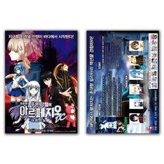 Arpeggio of Blue Steel DC Movie Poster 2014 Gunzou Chihaya, Iona, Kongou, Takao #MoviePoster
