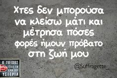 ''Yesterday I couldn't close my eyes and count how many times I've been a sheep in my life. Greek Memes, Funny Greek Quotes, Funny Picture Quotes, Photo Quotes, Funny Photos, Funny Statuses, Funny Memes, Jokes, Favorite Quotes