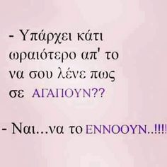 Best Quotes, Love Quotes, Inspirational Quotes, Life Thoughts, Greek Quotes, Wise Words, Wisdom, Facts, Math Equations